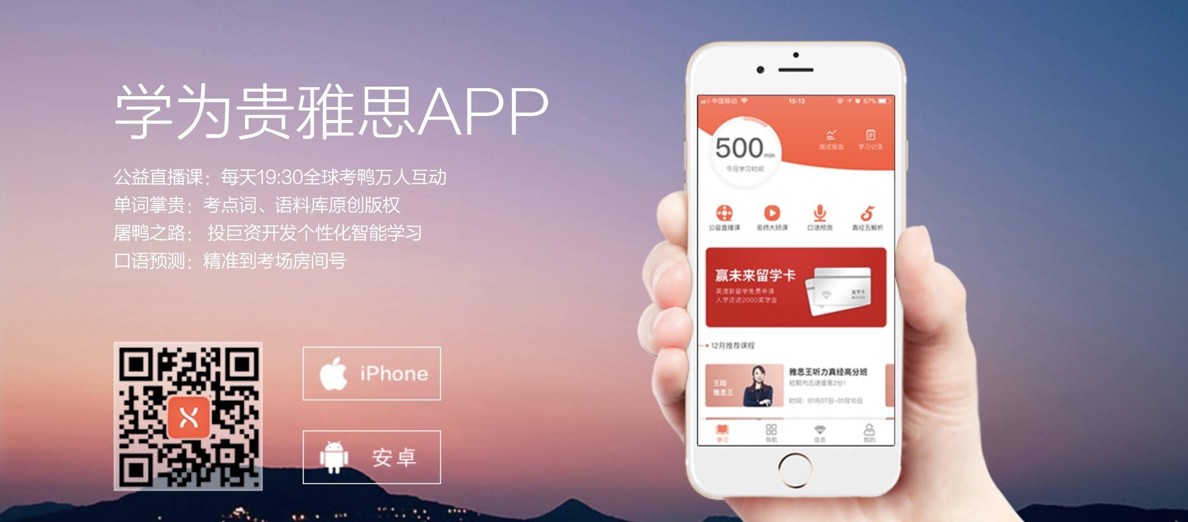 哈尔滨雅思培训app